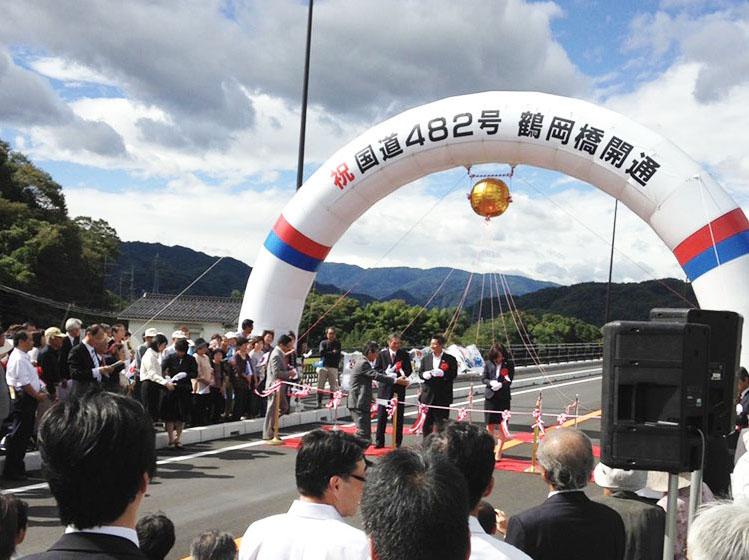 国道482号 鶴岡橋開通式