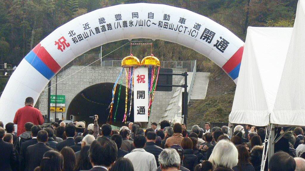 北近畿豊岡自動車道開通式風景