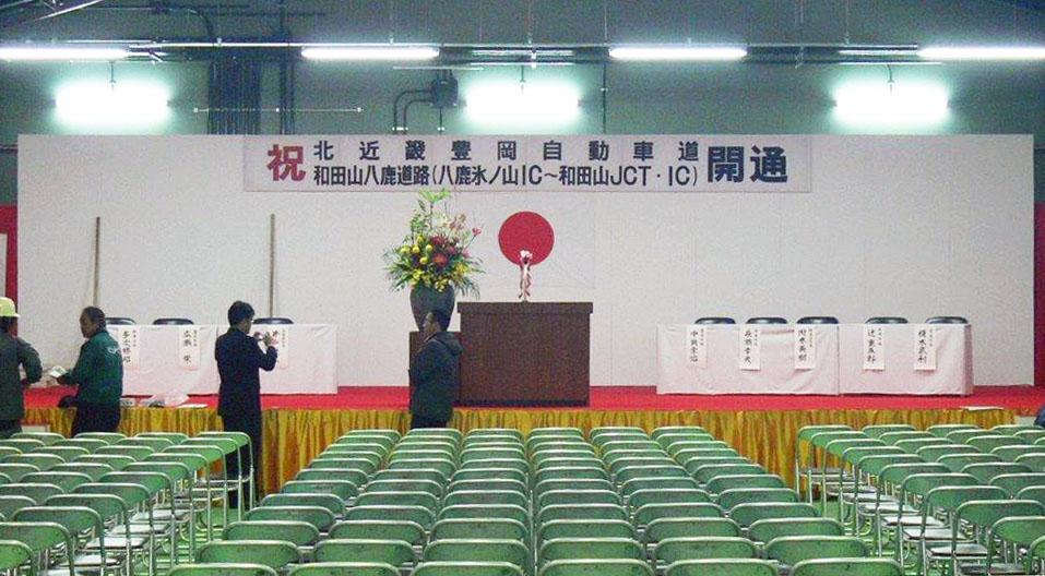 式典ステージ設営