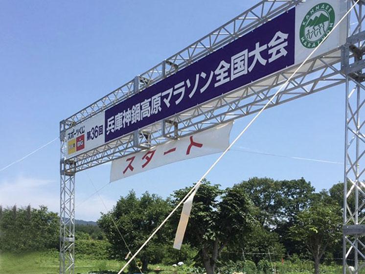 兵庫神鍋高原マラソン全国大会